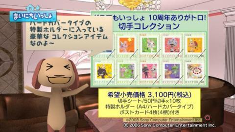 torosute2009/7/11 アップデートのお知らせ 4