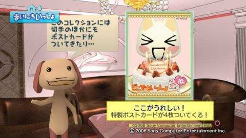 torosute2009/7/11 アップデートのお知らせ 5