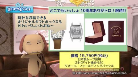 torosute2009/7/11 アップデートのお知らせ 6