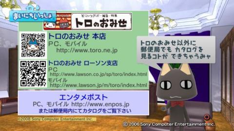 torosute2009/7/11 アップデートのお知らせ 7