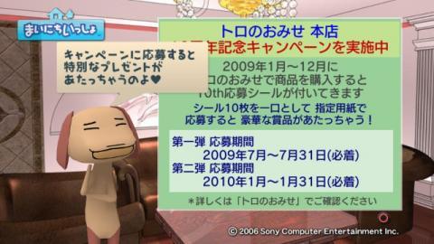 torosute2009/7/11 アップデートのお知らせ 8
