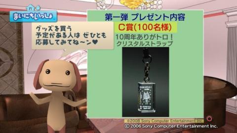 torosute2009/7/11 アップデートのお知らせ 9