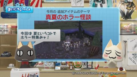 torosute2009/7/11 アップデートのお知らせ 14