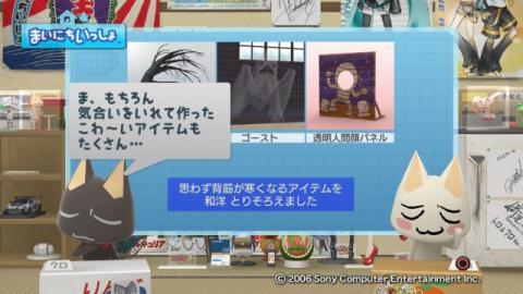 torosute2009/7/11 アップデートのお知らせ 15