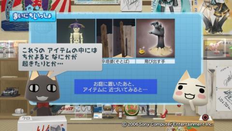 torosute2009/7/11 アップデートのお知らせ 16