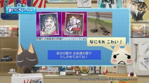 torosute2009/7/11 アップデートのお知らせ 17