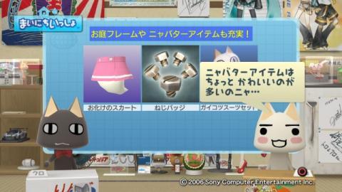 torosute2009/7/11 アップデートのお知らせ 18