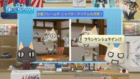 torosute2009/7/11 アップデートのお知らせ 19