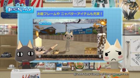 torosute2009/7/11 アップデートのお知らせ 20