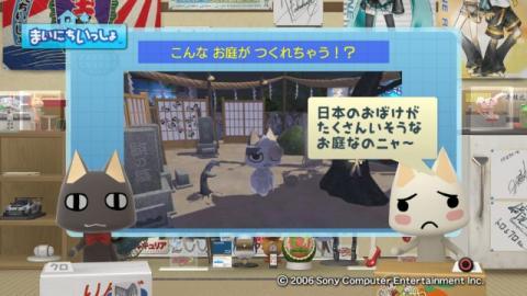 torosute2009/7/11 アップデートのお知らせ 21
