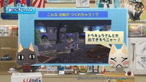 torosute2009/7/11 アップデートのお知らせ 22