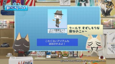 torosute2009/7/11 アップデートのお知らせ 23