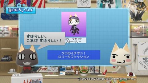 torosute2009/7/11 アップデートのお知らせ 24