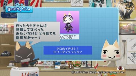 torosute2009/7/11 アップデートのお知らせ 25