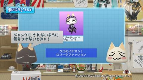 torosute2009/7/11 アップデートのお知らせ 26