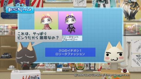 torosute2009/7/11 アップデートのお知らせ 27