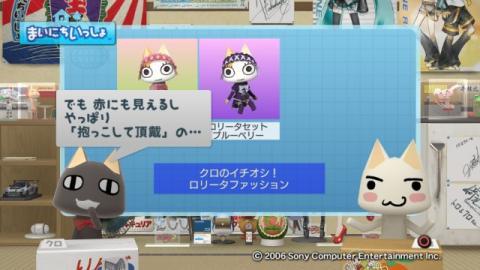 torosute2009/7/11 アップデートのお知らせ 28