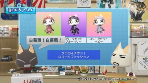 torosute2009/7/11 アップデートのお知らせ 30