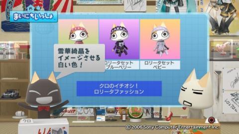 torosute2009/7/11 アップデートのお知らせ 31