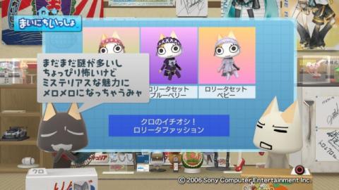 torosute2009/7/11 アップデートのお知らせ 32