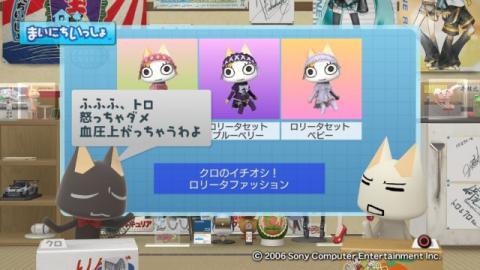 torosute2009/7/11 アップデートのお知らせ 33