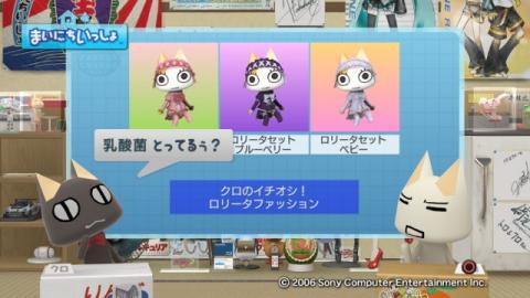 torosute2009/7/11 アップデートのお知らせ 34