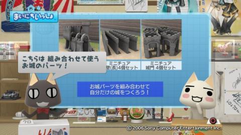 torosute2009/7/11 アップデートのお知らせ 35