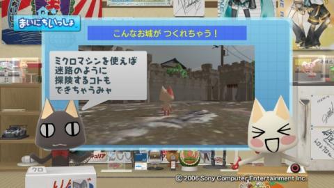 torosute2009/7/11 アップデートのお知らせ 36