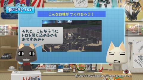 torosute2009/7/11 アップデートのお知らせ 37