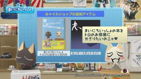 torosute2009/7/11 アップデートのお知らせ 38