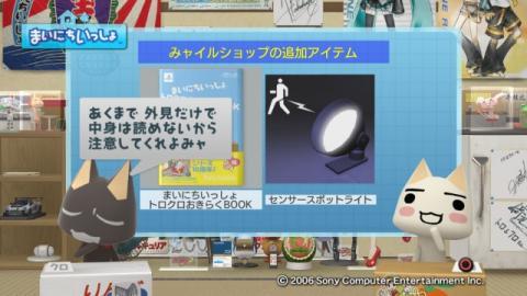 torosute2009/7/11 アップデートのお知らせ 39
