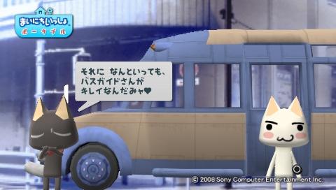 torosute2009/7/12 はとバス (前)