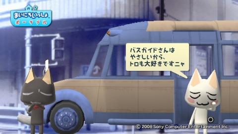 torosute2009/7/12 はとバス (前) 2