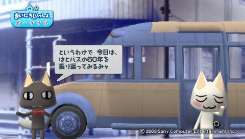 torosute2009/7/12 はとバス (前) 3