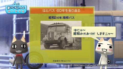 torosute2009/7/12 はとバス (前) 4