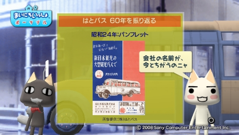 torosute2009/7/12 はとバス (前) 5