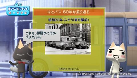 torosute2009/7/12 はとバス (前) 6