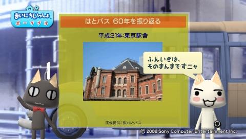 torosute2009/7/12 はとバス (前) 7