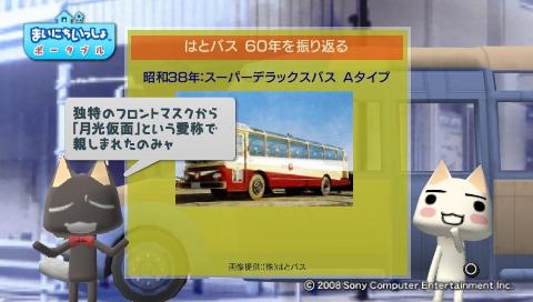 torosute2009/7/12 はとバス (前) 8
