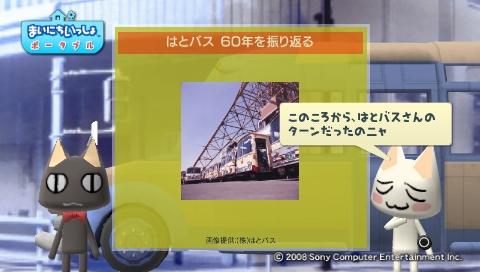 torosute2009/7/12 はとバス (前) 9