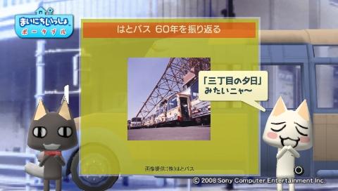 torosute2009/7/12 はとバス (前) 10