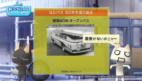 torosute2009/7/12 はとバス (前) 11
