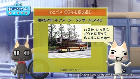 torosute2009/7/12 はとバス (前) 12