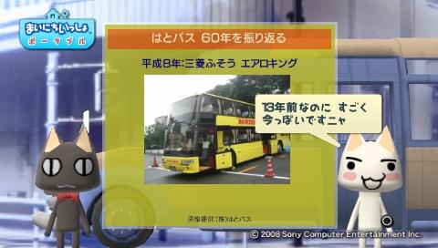torosute2009/7/12 はとバス (前) 13