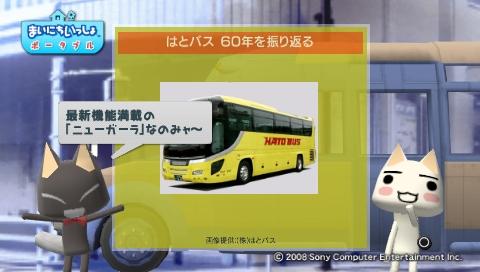 torosute2009/7/12 はとバス (前) 14