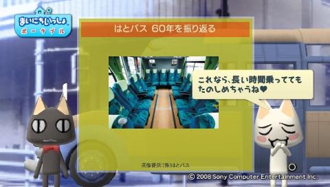 torosute2009/7/12 はとバス (前) 15