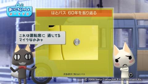 torosute2009/7/12 はとバス (前) 16