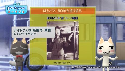 torosute2009/7/12 はとバス (前) 17