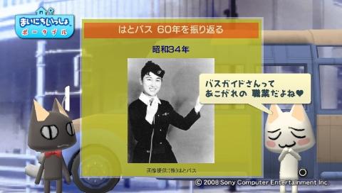 torosute2009/7/12 はとバス (前) 18