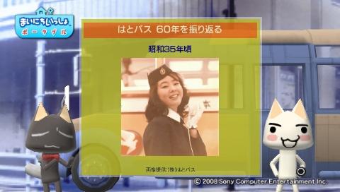 torosute2009/7/12 はとバス (前) 19